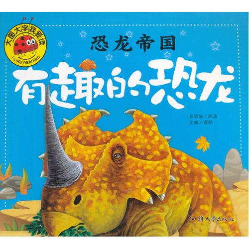 恐龙帝国 有趣的恐龙 彩图注音版 大字大图我爱读