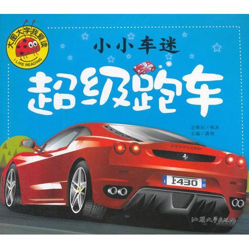小小车迷 超级跑车 彩图注音版 大字大图我爱读