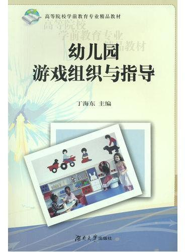幼儿园游戏组织与指导