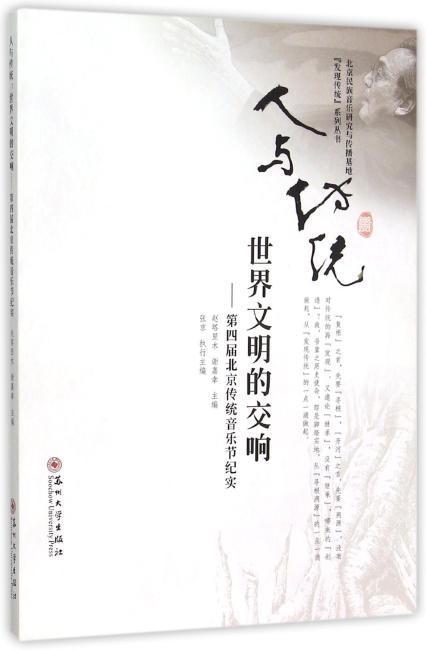 人与传统:世界文明的交响- 第四届北京传统音乐节纪实