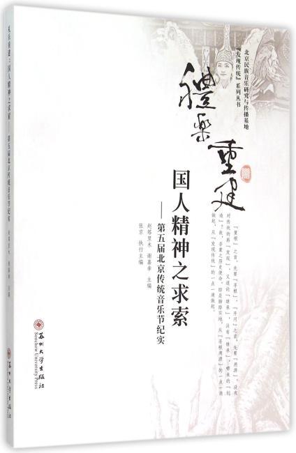 礼乐重建:国人精神之求索-第五届北京传统音乐节纪要
