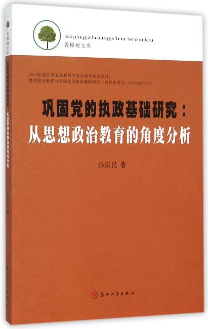 香樟树文库-巩固党的执政基础研究:从思想政治教育的角度分析
