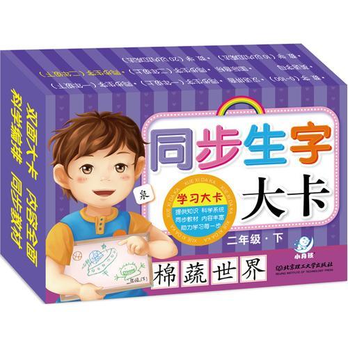 学习大卡·同步生字大卡(二年级下)(提供知识,科学系统,同步教材,内容丰富,助力学习每一步)