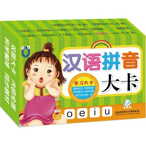 学习大卡·汉语拼音大卡(提供知识,科学系统,同步教材,内容丰富,助力学习每一步)