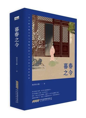 暮春之令(全2册)