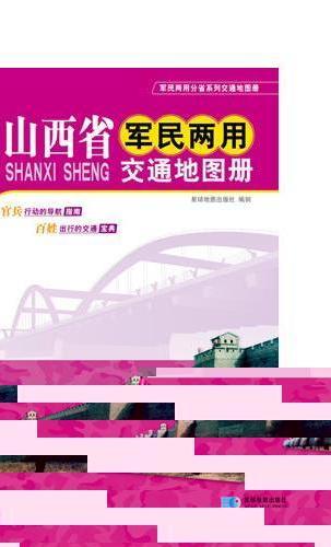 (2016年最新版)山西省军民两用交通地图册