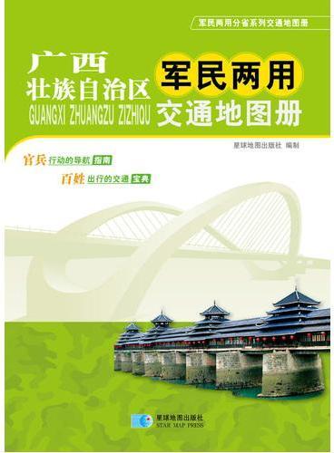 (2016年最新版)广西壮族自治区军民两用交通地图册