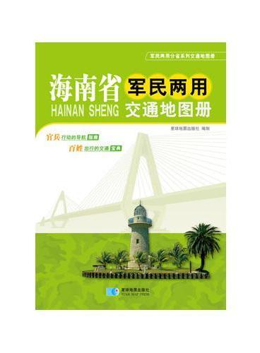 (2016年最新版)海南省军民两用交通地图册