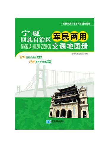 (2016年最新版)宁夏回族自治区军民两用交通地图册