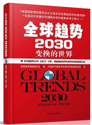全球趋势2030:变换的世界(精装)