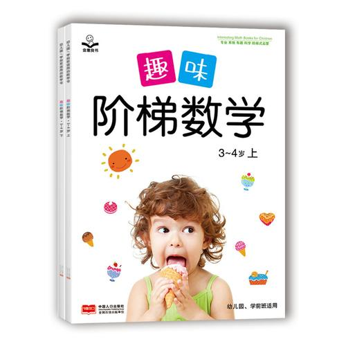 3~4岁-趣味阶梯数学(2册)