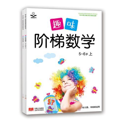 5~6岁-趣味阶梯数学(2册)
