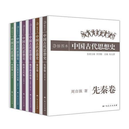 中国古代思想史(套装共6册)