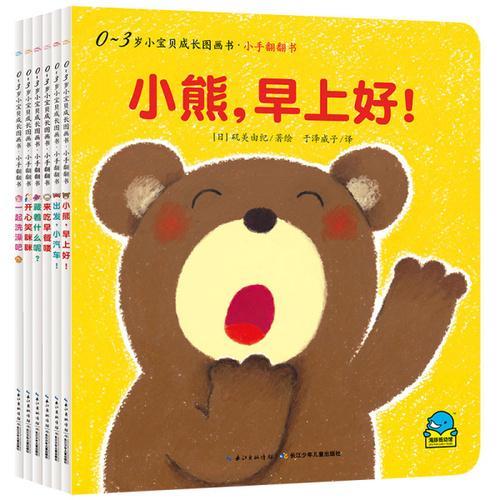 0-3岁小宝贝成长图画书·小手翻翻书:全6册