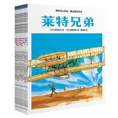 世界名人传记·励志成长绘本(全10册)
