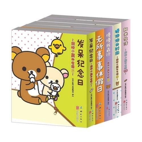 轻松小熊的生活系列(6-10套装)