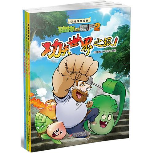 植物大战僵尸2·奇幻爆笑漫画系列 功夫世界之旅(全3册)