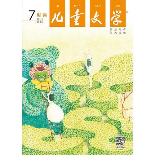 2015年三季度《儿童文学》(童年版)套装