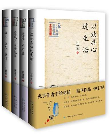汪曾祺作品精选集:手绘彩插珍藏版(套装共4册)