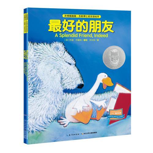 友情暖融融·苏斯博士奖双语绘本:全3册