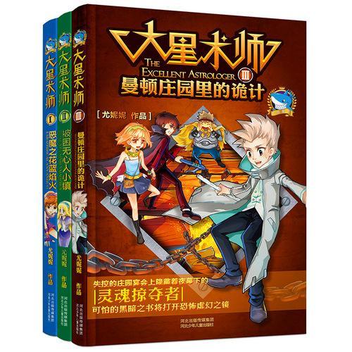 大星术师系列套装(1-3册)