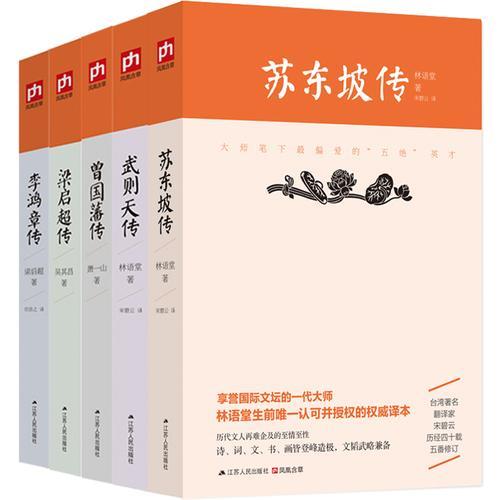 名人传记典藏(全5册):《苏东坡传》《武则天传》《曾国藩传》《梁启超传》《李鸿章传》