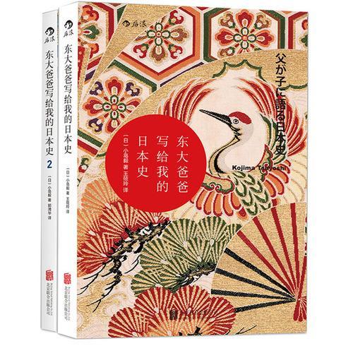东大爸爸写给我的日本史(套装共2册)