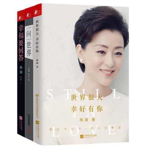 杨澜作品集(全3册)(一问一世界+幸福要回答+世界很大,幸好有你)