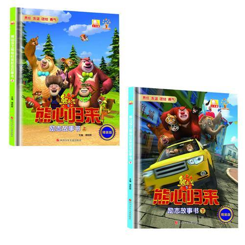熊出没之熊心归来励志故事书(套装共2册)