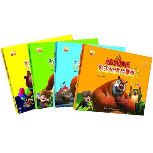 熊出没之熊心归来自主阅读故事书(套装共4册)