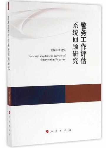 警务工作评估系统回顾研究(康拜尔合作组织刑事司法研究报告系列)