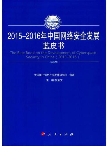 2015-2016年中国网络安全发展蓝皮书(2015-2016年中国工业和信息化发展系列蓝皮书)