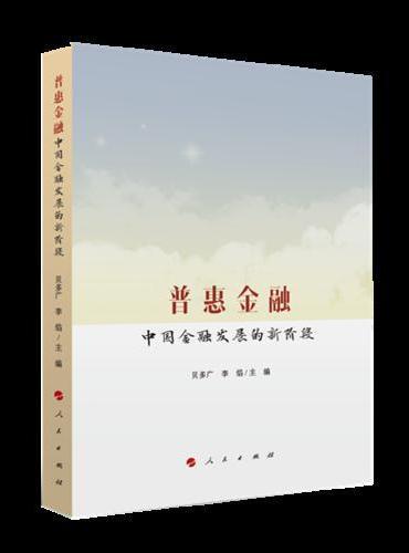 普惠金融:中国金融发展的新阶段