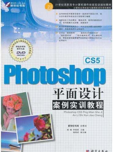 Photoshop CS5平面设计案例实训教程