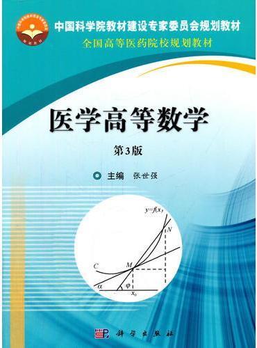 医学高等数学(第3版)