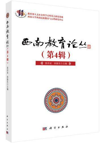西南教育论丛(第4辑)