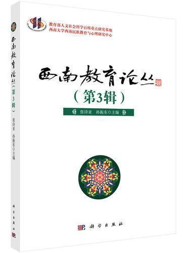 西南教育论丛(第3辑)