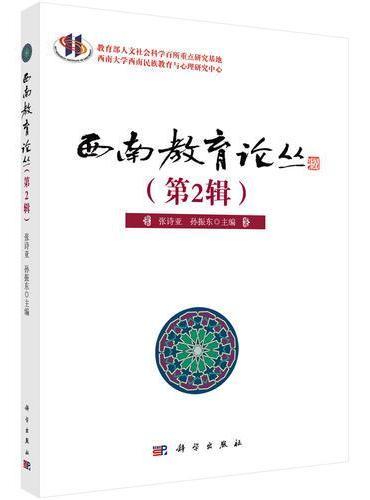 西南教育论丛第2辑)