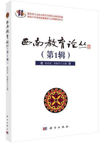西南教育论丛(第1辑)