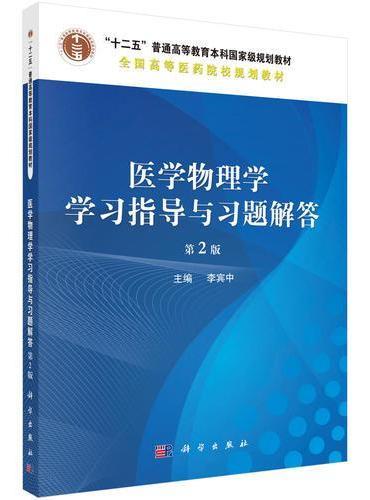 医学物理学学习指导与习题解答(第2版)