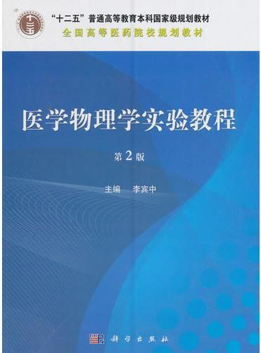 医学物理学实验教程(第2版)