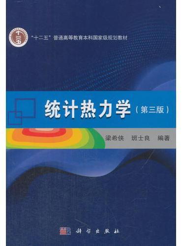 统计热力学(第三版)