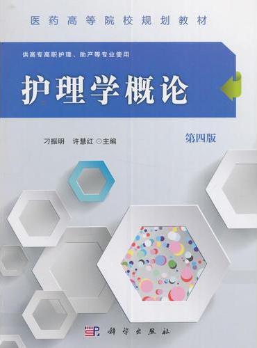 护理学概论(第四版)(高专高职)