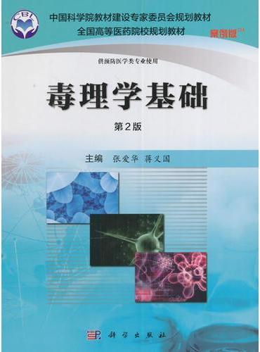 毒理学基础(案例版,第2版)