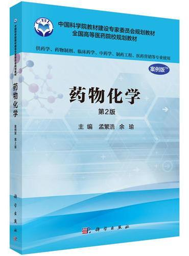 药物化学(案例版,第2版)(供药学类专业用)