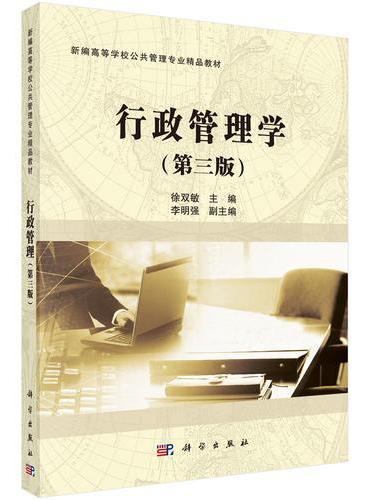 行政管理学(第三版)
