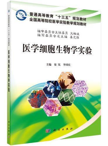 医学细胞生物学实验