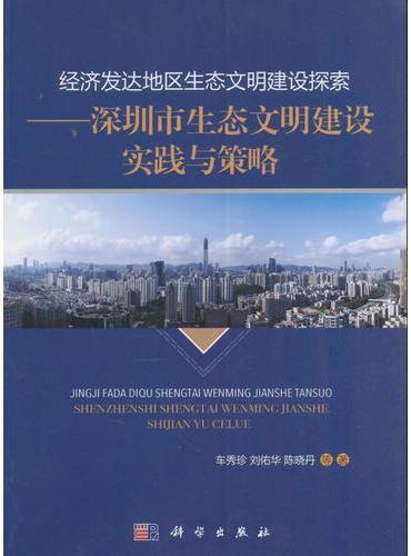 经济发达地区生态文明建设探索:深圳市生态文明建设实践与策略