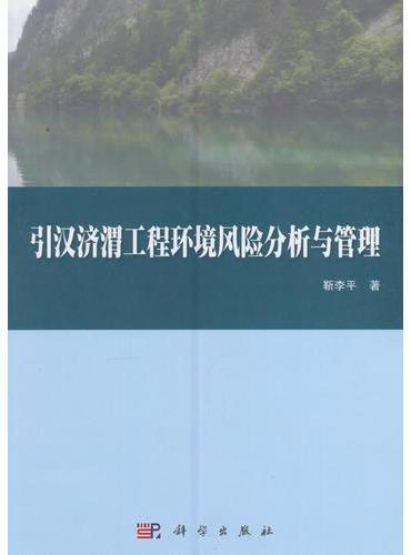 引汉济渭工程环境风险分析与管理