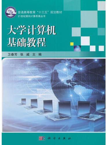 大学计算机基础教程